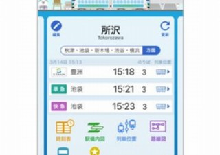 西武鉄道の公式スマホアプリ「西武線アプリ」、遅延・運休やリアルタイム走行位置などを提供