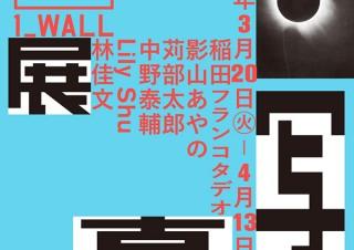 """写真界の次世代を担う若手6名が個展開催の権利をかけて競う""""第18回写真「1_WALL」展"""""""