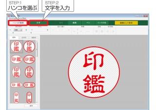 ソースネクスト、認印や会社印などのデジタル印鑑を作れるソフト「はんこのプロ」を発売