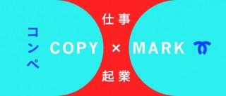 神戸市が「若者に魅力的な仕事を生み出すまち」をイメージさせるキャッチコピーとシンボルマークを募集