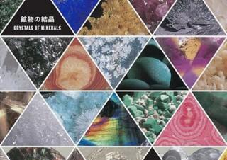美しく珍しい鉱物の世界に触れられる石の博物館「玄武洞ミュージアム」が生まれ変わってグランドオープン