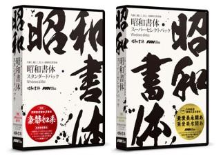 本格的な毛筆書体「昭和書体」を収録した2種のフォントパッケージが登場
