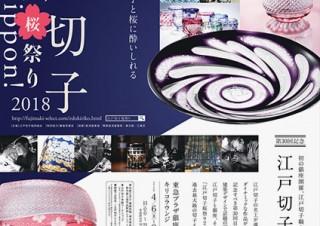 江戸切子の名工が切り出したダイナミックな作品が一堂に会する「第30回江戸切子新作展」