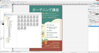 ソースネクスト、手頃な価格の印刷物デザインソフト「Drawgraphic 3 Pro」を発売