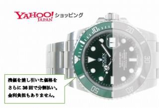 高額なブランド時計を残価据置型のクレジット支払で購入、Yahoo!ショッピングでは初対応