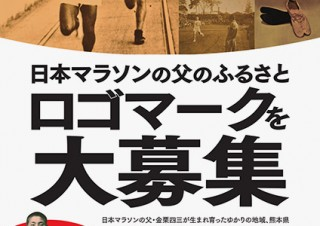 NHK大河ドラマ「いだてん」の放送を前に金栗四三氏の出身地の魅力を発信するためのロゴマーク公募