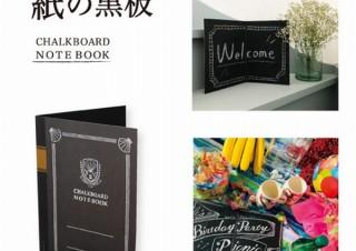 見た目はノートで中身は黒板!薄くて軽くてどこでも黒板アートが楽しめる「紙の黒板」