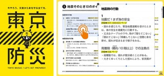 モリサワ、テキストがUD書体で表示される「東京防災」電子版の配信を開始