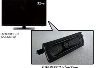 和紙素材スピーカーで広がりのある音質にこだわった地デジ専用テレビ登場