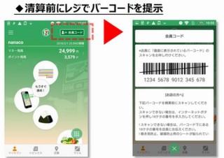 セブンイレブン、会計や特典機能のある新しい公式アプリ「セブン‐イレブンアプリ」発表