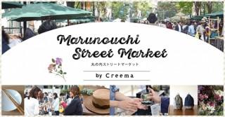 70店舗以上が丸の内仲通りに展開されるクラフトイベント「丸の内ストリートマーケットby Creema」