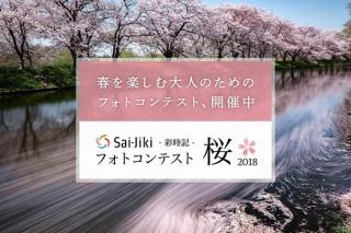 写真SNSサイト「Sai-Jiki-彩時記-」が桜をテーマにしたフォトコンテストを開催中