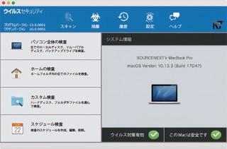 ソースネクスト、ウイルス対策ソフト「ZERO」シリーズの最新版を発売