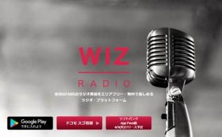スマホで日本全国のFM39局が聴き放題!無料ラジオ「WIZ RADIO(ウィズ レディオ)」発表