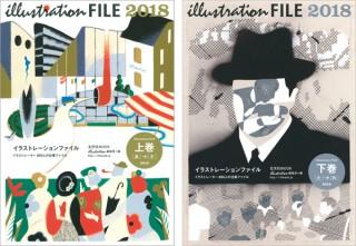 第一線で活躍中するイラストレーターたちの仕事が集結!「イラストレーションファイル2018 上巻/下巻」発売