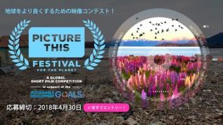 地球の未来を描いたショートフィルムを募集中の「PICTURE THIS FESTIVAL」コンテスト