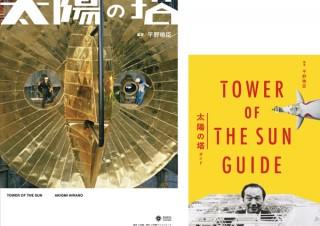 岡本太郎ファン必見! 再生を果たした芸術的建築物の真髄に迫る「太陽の塔」&「太陽の塔ガイド」発売