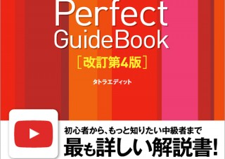 YouTubeの全機能を使いこなす! 最も詳しい解説書「YouTube Perfect Guidebook」発売