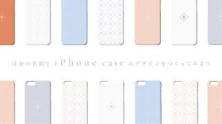 アイデアスケッチの「真四角」ブランドで作るオリジナルiPhoneケースが登場