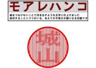 """城山博文堂、あえて""""押すのが難しい印鑑""""「モアレハンコ」を発売。正しい押し方はYouTubeで公開中"""