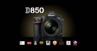 ニコン、「D850」のレッド・ドット・アワード受賞を記念してスペシャルコンテンツを公開