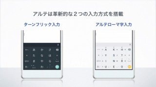 Android用キーボードアプリ「アルテ on Mozc」が大学・高専・高校生を対象に無償化
