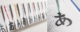 モリサワ、書体とものづくりを融合させた「MORISAWA TYPE PRODUCT」のグッズを販売開始