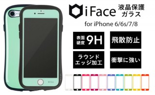 Hameeより、全11カラーのiPhone用ガラスフィルム発売。iFaceケースとあわせて使える