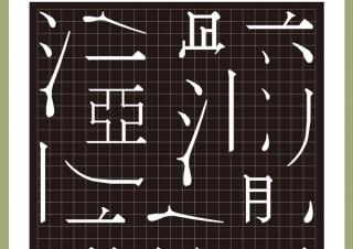 """""""意味あるデザイン""""がわかる! 表意文字のグラフィック集「アジアンタイポグラフィデザイン」発売"""
