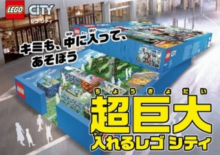 レゴジャパン、市販レゴシティの1万倍以上となる「超巨大 入れるレゴシティ」を開催