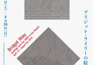 幾何学的パターンで画面に動きをもたらす抽象絵画で知られるブリジット・ライリー氏の展覧会が開催