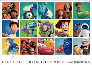 ディズニー/ピクサーの世界観を楽しめる体験型イベント「ピクサー・ザ・フレンドシップ」