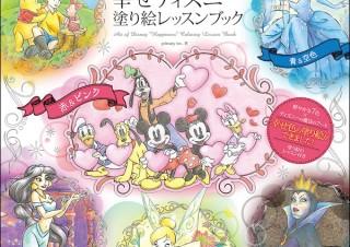 """ディズニーの""""色""""の世界を堪能する「色彩豊かな幸せディズニー塗り絵レッスンブック」発売"""