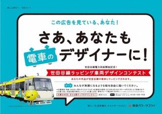 実際に東急世田谷線で採用されて運行される電車のラッピングデザインコンテストがスタート