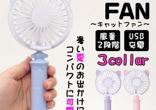 暑い日に必携! キュートなネコ耳付き扇風機「キャットファン」発売。ヒロ・コーポレーションより