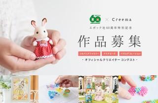 「Creema」がエポック社のオフィシャルクリエイターを募集するコンテストを開催