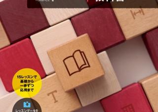 DTPを独学でマスターできる!「世界一わかりやすい InDesign 操作とデザインの教科書 CC/CS6対応」発売