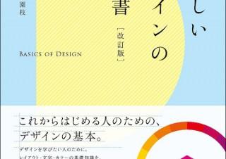はじめての人でも安心! デザインの基本がわかる入門書「やさしいデザインの教科書[改訂版]」発売