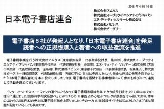 漫画海賊版への包囲網着々、電子書店5社が「日本電子書店連合」で著者への収益還流など目指す