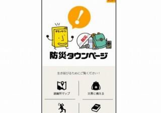 緊急時に必要な避難所マップや自治体発信の防災情報掲載の「防災タウンページ」(ネット版)公開
