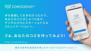 東芝、自分の声を登録して喋らせることができるiPhoneアプリ「コエステーション」を提供開始