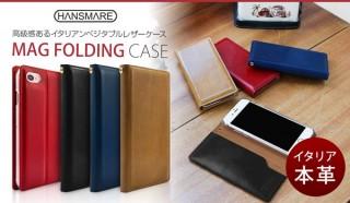 HANSMARE、マグネットでフリップを固定できる手帳型iPhone 8用ケースを発売