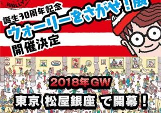 日本では初めての開催となる人気絵本「ウォーリーをさがせ!」の原画展がスタート