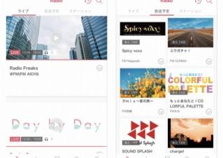 全国FM局のラジオとオンエアされる楽曲も聞ける「WIZ RADIO」iOS版がリリース