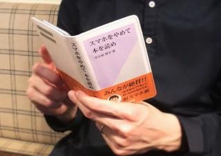 意識高い系とスマホ中毒に対する強烈なウィットの効いたケース「スマホをやめて本を読め」