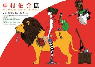 アジカンのCDジャケットなどの仕事で知られるイラストレーター中村佑介氏の大規模な展覧会が開催
