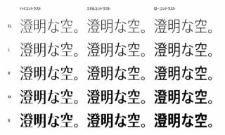 タイププロジェクト、日本語OpenTypeフォント「TPスカイ」の長体シリーズを発売