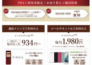 ソフトバンク、約280万の契約が残る「PHS」サービスを2020年7月末で終了と発表。