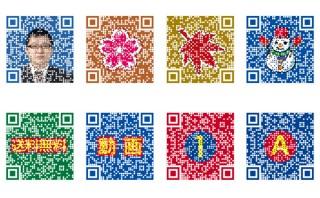 偽造・複製を防止するデザインQR「LogoQ」が1点3万円のお試しキャンペーンを実施