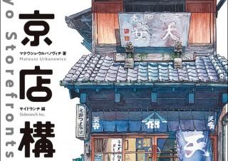 ポーランドの人気作家が描く、レトロな建物ガイド「東京店構え マテウシュ・ウルバノヴィチ作品集」発売